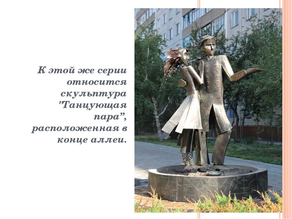 """К этой же серии относится скульптура """"Танцующая пара"""", расположенная в конце..."""