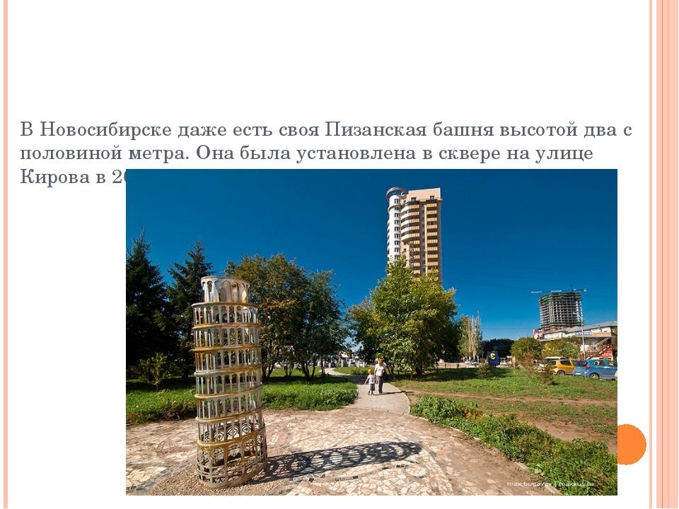 В Новосибирске даже есть своя Пизанская башня высотой два с половиной метра....