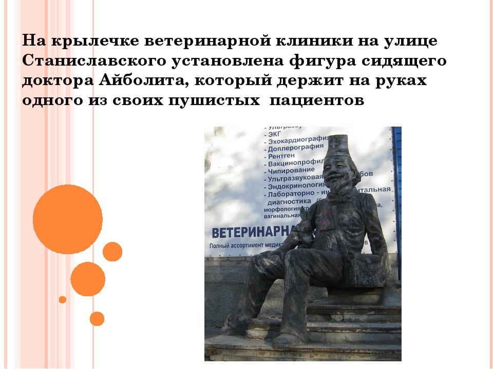На крылечке ветеринарной клиники на улице Станиславского установлена фигура с...