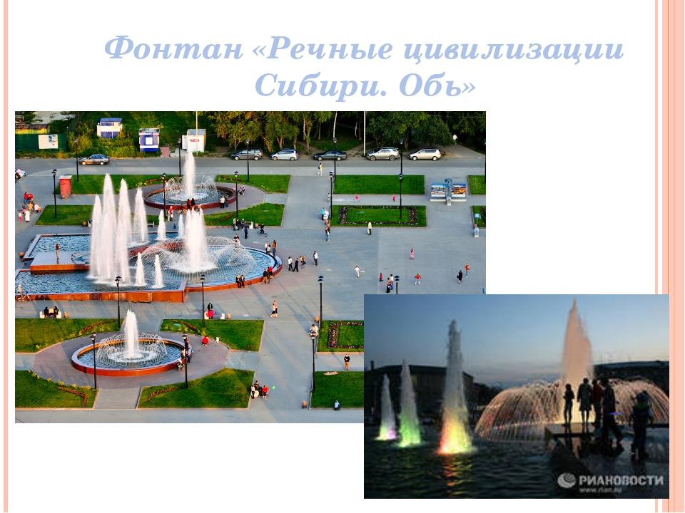 Фонтан «Речные цивилизации Сибири. Обь»