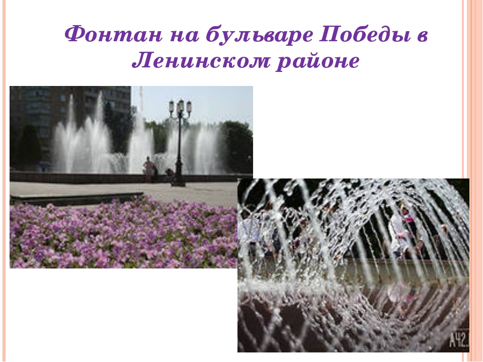 Фонтан на бульваре Победы в Ленинском районе