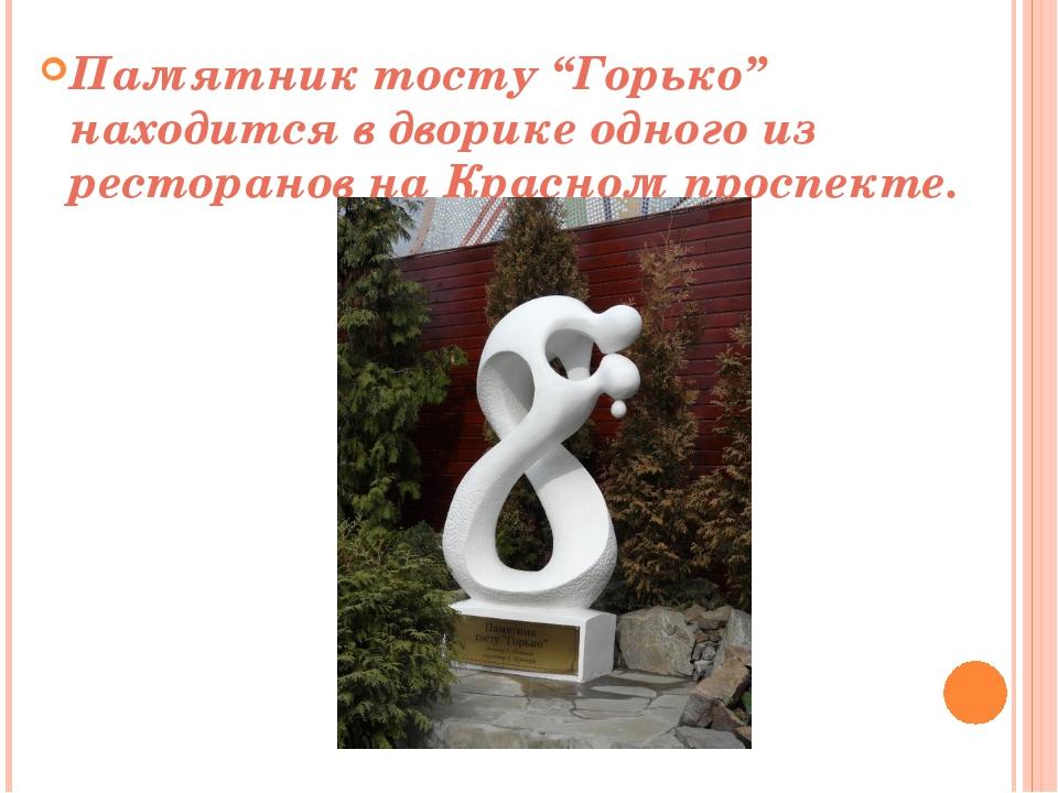 """Памятник тосту """"Горько"""" находится в дворике одного из ресторанов на Красном..."""