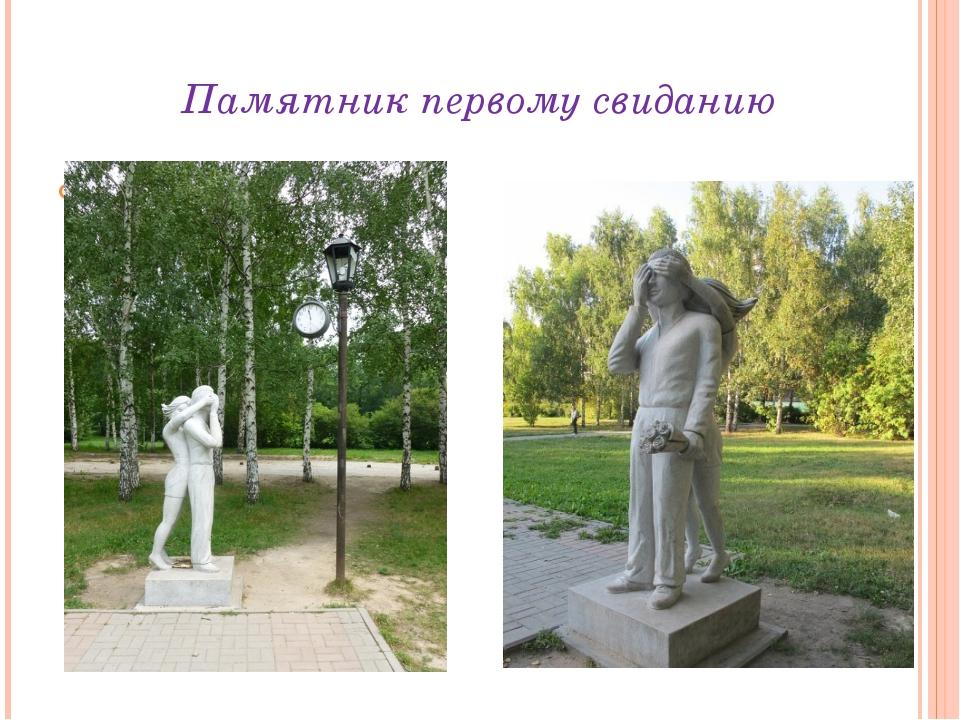 Памятник первому свиданию Памятник первому свиданию, изображающий парня с цве...
