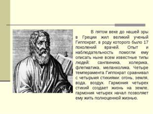 В пятом веке до нашей эры в Греции жил великий ученый Гиппократ, в роду кото