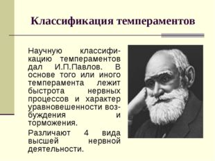 Классификация темпераментов Научную классифи-кацию темпераментов дал И.П.Пав