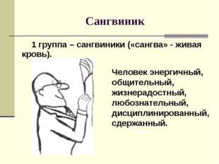 Сангвиник Человек энергичный, общительный, жизнерадостный, любознательный, ди