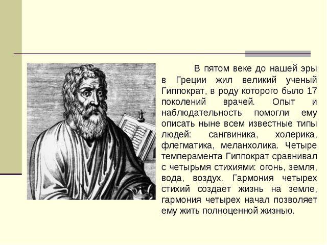 В пятом веке до нашей эры в Греции жил великий ученый Гиппократ, в роду кото...