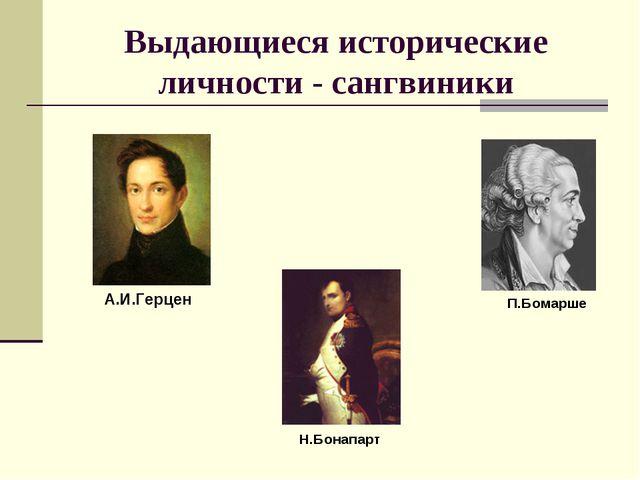 Выдающиеся исторические личности - сангвиники А.И.Герцен Н.Бонапарт П.Бомарше
