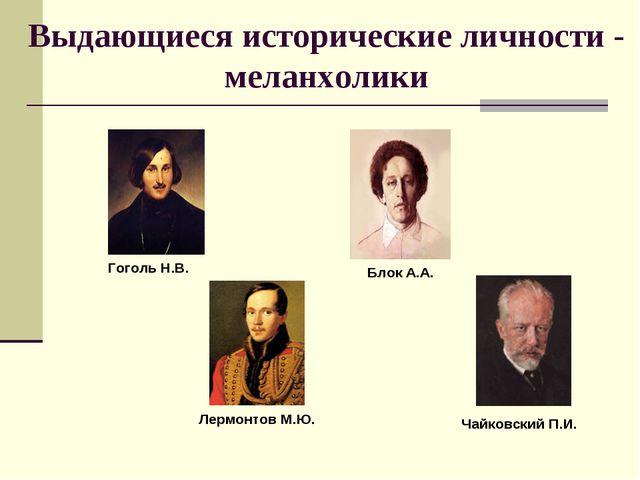 Выдающиеся исторические личности - меланхолики Гоголь Н.В. Блок А.А. Лермонто...