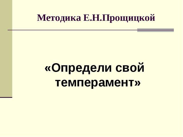 Методика Е.Н.Прощицкой «Определи свой темперамент»