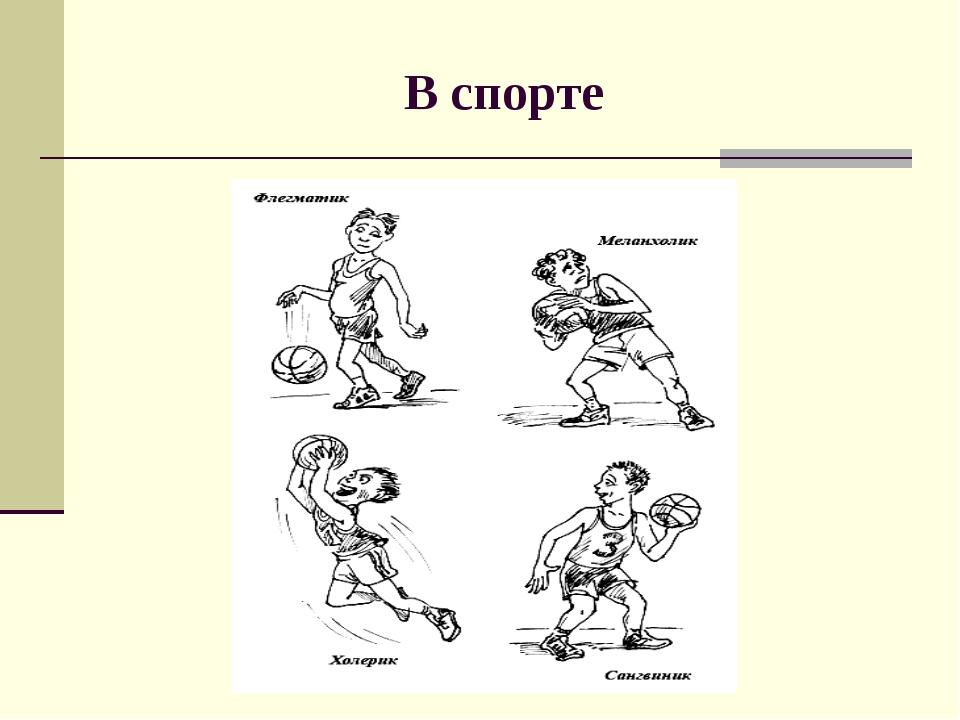 В спорте