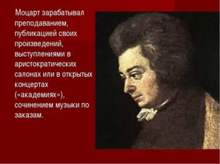Моцарт зарабатывал преподаванием, публикацией своих произведений, выступлени