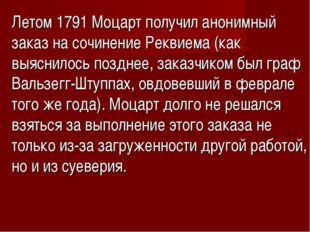 Летом 1791 Моцарт получил анонимный заказ на сочинение Реквиема (как выяснило