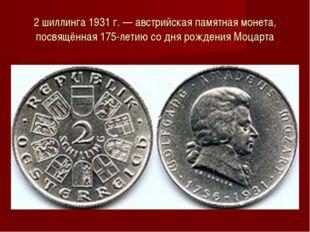 2 шиллинга 1931 г. — австрийская памятная монета, посвящённая 175-летию со дн