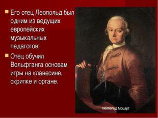 Его отец Леопольд был одним из ведущих европейских музыкальных педагогов; Оте