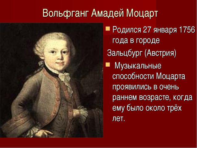 Вольфганг Амадей Моцарт Родился 27 января 1756 года в городе Зальцбург (Авст...