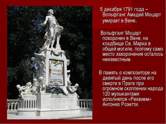 5 декабря 1791 года – Вольфганг Амадей Моцарт умирает в Вене. Вольфганг Моца...