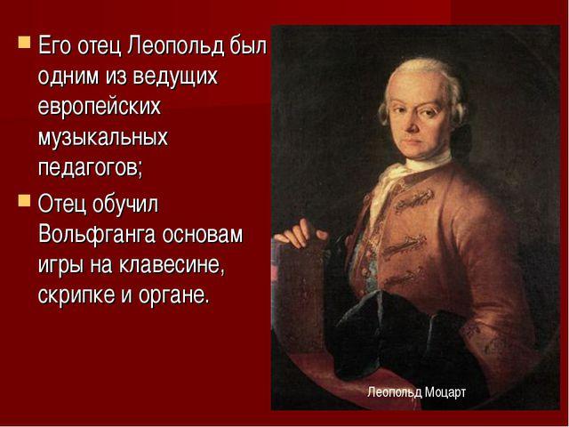 Его отец Леопольд был одним из ведущих европейских музыкальных педагогов; Оте...