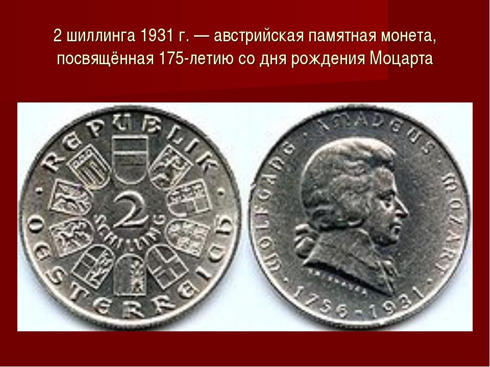 2 шиллинга 1931 г. — австрийская памятная монета, посвящённая 175-летию со дн...