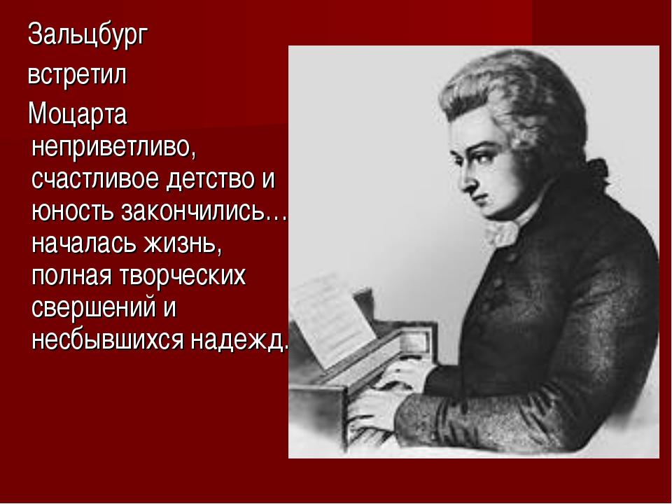 Зальцбург встретил Моцарта неприветливо, счастливое детство и юность закончи...