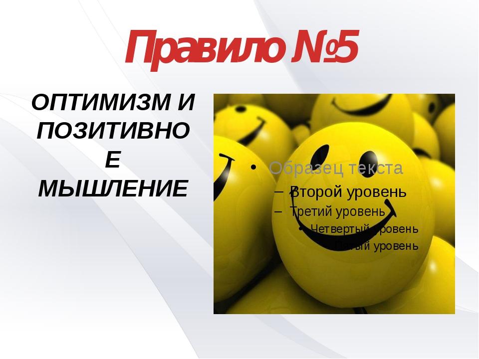 Правило №5 ОПТИМИЗМ И ПОЗИТИВНОЕ МЫШЛЕНИЕ