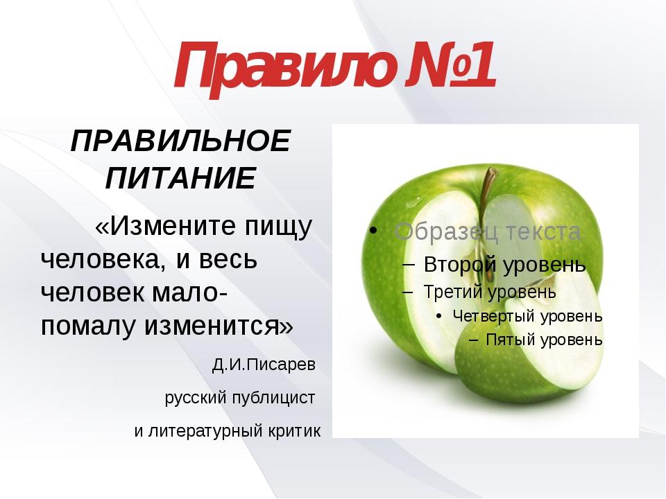 Правило №1 ПРАВИЛЬНОЕ ПИТАНИЕ «Измените пищу человека, и весь человек мало-по...