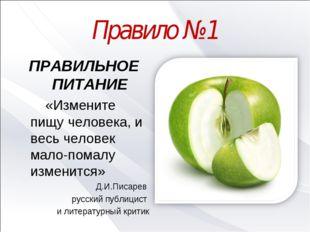 Правило №1 ПРАВИЛЬНОЕ ПИТАНИЕ «Измените пищу человека, и весь человек мало-по