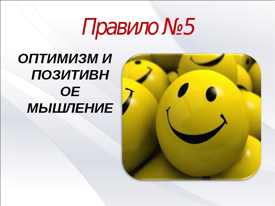 Красивые открытки оптимизм, категория