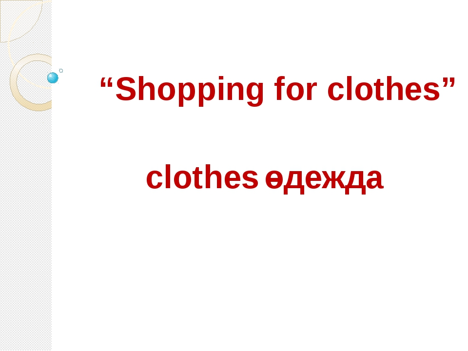 """""""Shopping for clothes"""" clothes - одежда"""