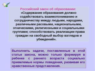 Российский закон об образовании: «Содержание образования должно содействовать