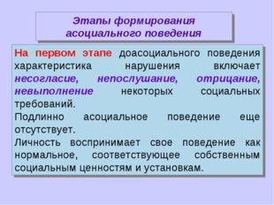 Этапы формирования асоциального поведения На первом этапе доасоциального пове