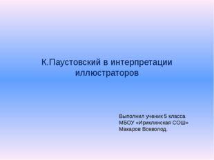 К.Паустовский в интерпретации иллюстраторов Выполнил ученик 5 класса МБОУ «Ир