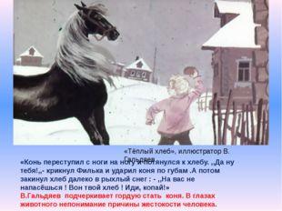 «Конь переступил с ноги на ногу и потянулся к хлебу. ,,Да ну тебя!,,- крикнул