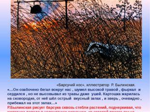 «…Он озабочено бегал вокруг нас , шумел высокой травой , фыркал и сердился ,
