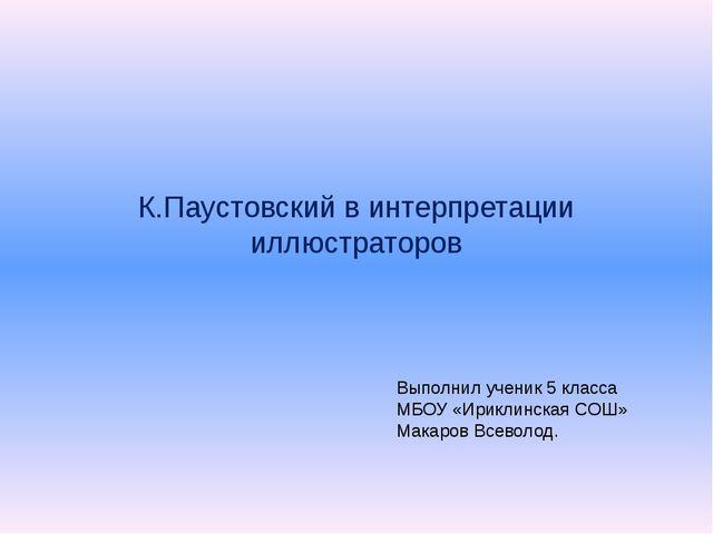 К.Паустовский в интерпретации иллюстраторов Выполнил ученик 5 класса МБОУ «Ир...
