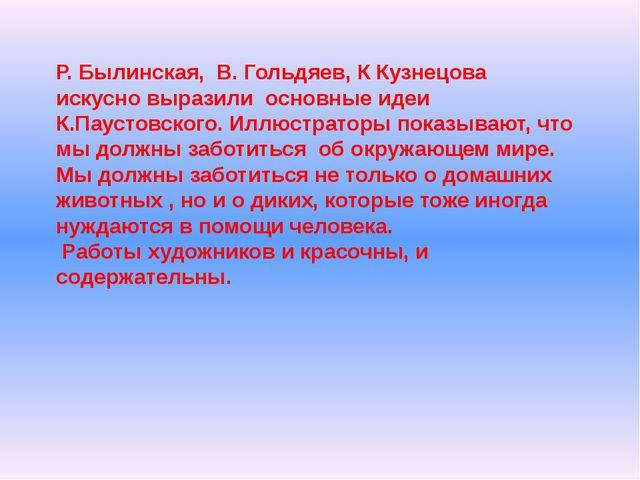 Р. Былинская, В. Гольдяев, К Кузнецова искусно выразили основные идеи К.Пауст...