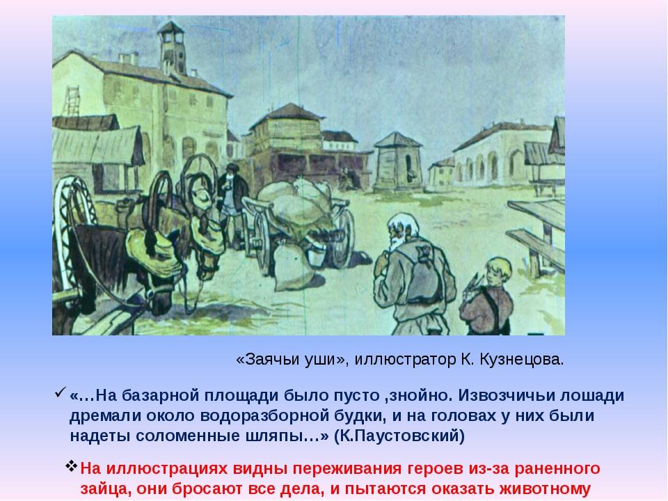 «…На базарной площади было пусто ,знойно. Извозчичьи лошади дремали около вод...