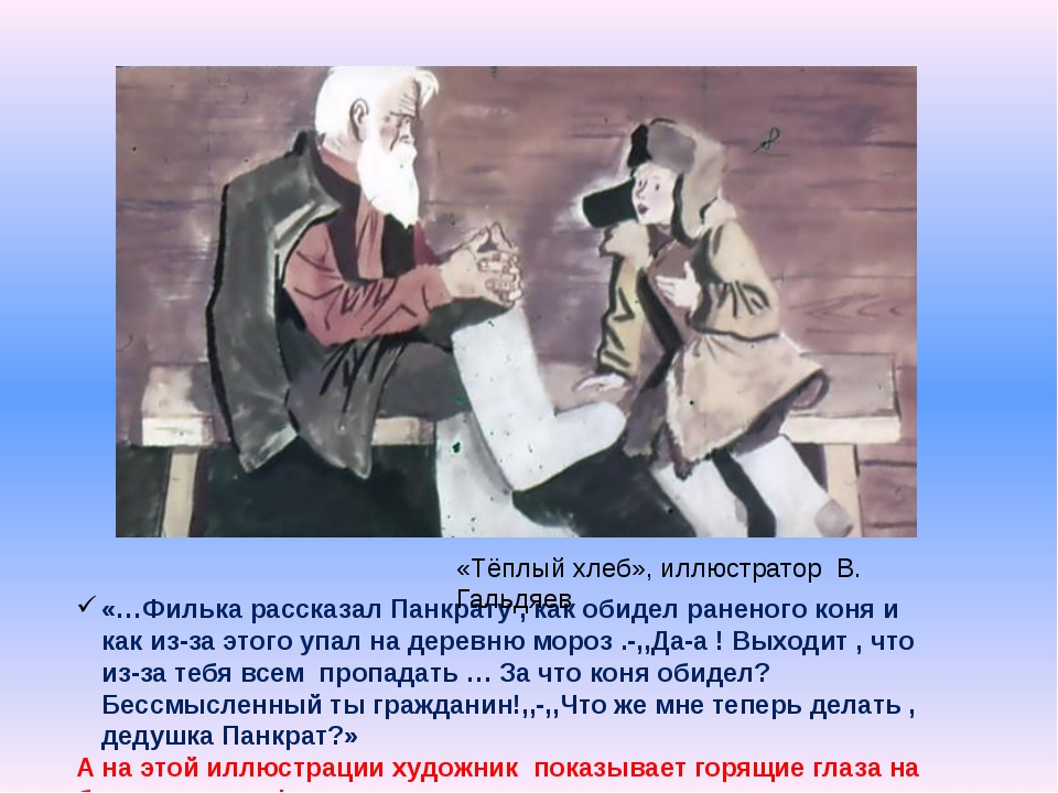 «…Филька рассказал Панкрату , как обидел раненого коня и как из-за этого упал...