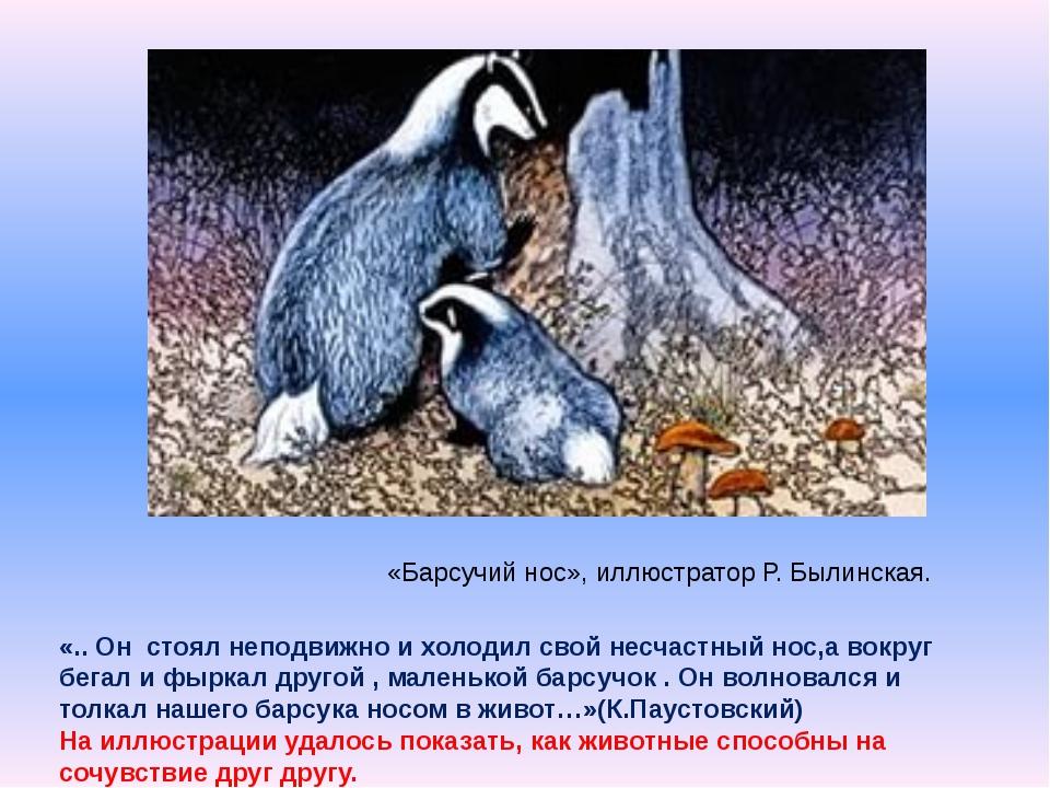 «.. Он стоял неподвижно и холодил свой несчастный нос,а вокруг бегал и фыркал...