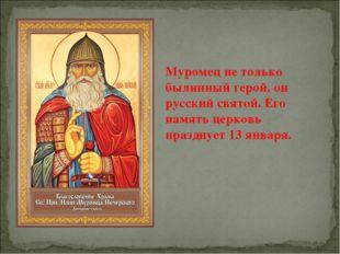 Муромец не только былинный герой, он русский святой. Его память церковь празд
