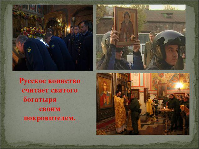 Русское воинство считает святого богатыря своим покровителем.