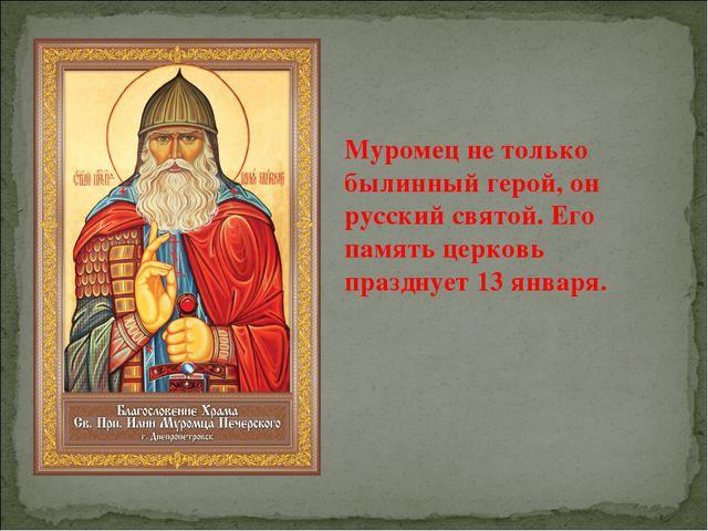 Муромец не только былинный герой, он русский святой. Его память церковь празд...