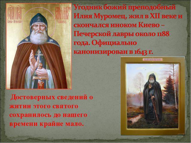 Достоверных сведений о житии этого святого сохранилось до нашего времени кра...