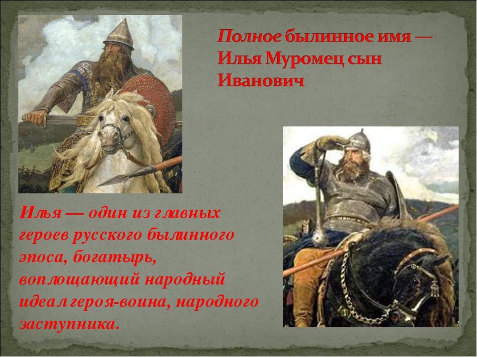 Илья — один из главных героев русского былинного эпоса, богатырь, воплощающий...