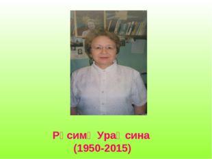 Рәсимә Ураҡсина (1950-2015)