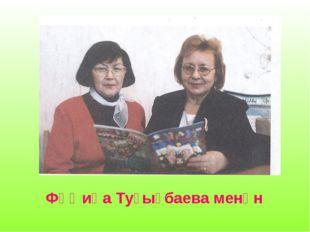 Фәҡиһа Туғыҙбаева менән