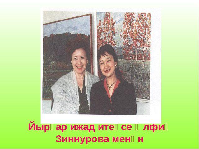 Йырҙар ижад итеүсе Әлфиә Зиннурова менән