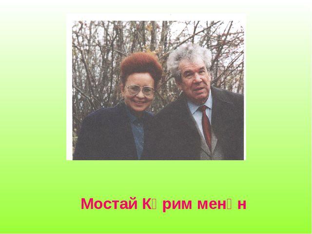 Мостай Кәрим менән