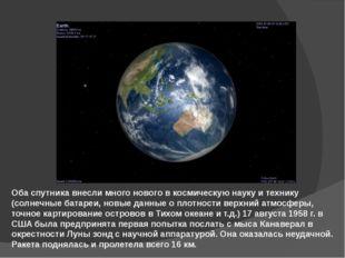 Оба спутника внесли много нового в космическую науку и технику (солнечные бат