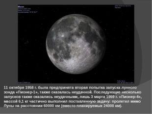 11 октября 1958 г. была предпринята вторая попытка запуска лунного зонда «Пио